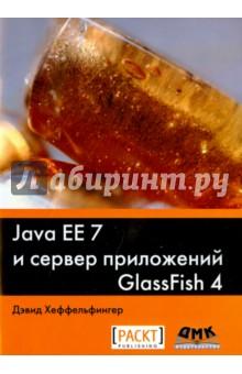 Java EE 7 и сервер приложений GlassFish 4Программирование<br>GlassFish - это бесплатный сервер приложений, распространяемый с открытыми исходными текстами, который поддерживает все основные Java API, такие как Enterprise JavaBeans, JPA, JavaServer Faces, JMS, CDI, WebSocket, JAX-RS и JAX-WS. Это первый сервер приложений, полностью совместимый с Java EE 7. Сервер GlassFish позволяет пользователям работать с расширяемой, адаптируемой и легковесной платформой Java EE 7.<br>В этой книге описывается порядок установки и настройки GlassFish. В ней также обсуждаются приемы создания не самых тривиальных приложений Java EE, развертываемых на сервере приложений GlassFish 4. В книге охватываются все основные Java API/ включая JSF 2.2, EJB 3.2, CDI 1.1, Java API for WebSocket, JAX-WS, JAX-RS, JSON и другие.<br>