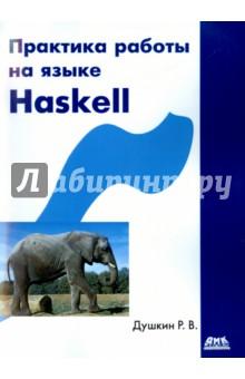 Практика работы на языке HaskellПрограммирование<br>В книге рассматриваются прикладные аспекты работы на языке функционального программирования Haskell. Приводятся описания инструментальных средств пяти классов - трансляторов, интегрированных сред разработки, вспомогательных утилит, специализированных библиотек и справочно-архивных систем. Для каждого программного средства дается краткое описание, его функциональность и примеры использования. Книга станет хорошим подспорьем как для начинающих программистов, так и для профессионалов, использующих в своей практике функциональную парадигму программирования. К изданию прилагается компакт-диск, на котором имеются все описанные в книге инструменты для полноценной работы на языке Haskell.<br>