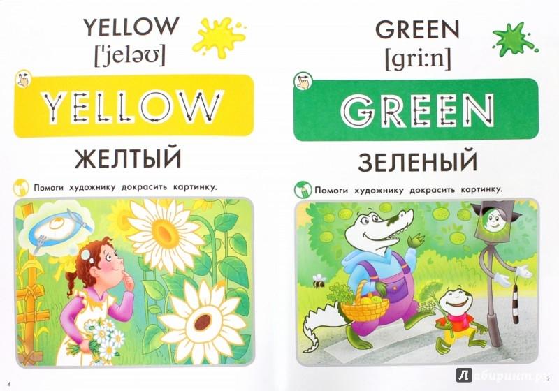 Иллюстрация 1 из 8 для Цвета. Пособие для детей 3-6 лет | Лабиринт - книги. Источник: Лабиринт