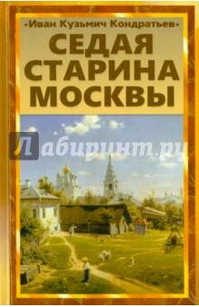 Седая старина Москвы. Исторический обзор и полный указатель ее достопримечательностей