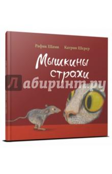 Мышкины страхиСказки зарубежных писателей<br>Жила-была мышка, которая не знала, что такое страх. Любопытной мышке очень интересно было, что же это такое, и всех, кого встречала она на пути, - от большого льва до крошечного кузнечика - она спрашивала: А ты чувствуешь страх? Удивительная история бесстрашной мышки будет интересна и полезна и малышам и взрослым - ведь в конце концов оказывается, что чувствовать страх иногда не только можно, но и просто необходимо - и маленькой мышке, и огромному слону.<br>Для чтения взрослыми детям.<br>