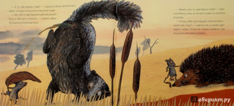 Иллюстрация 1 из 14 для Мышкины страхи - Рафик Шами | Лабиринт - книги. Источник: Лабиринт