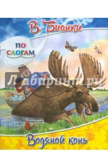 Водяной конь