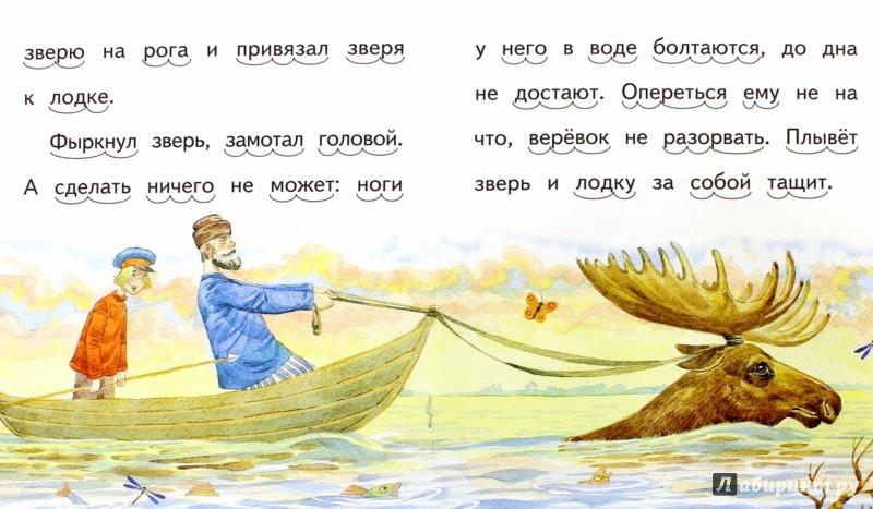 Иллюстрация 1 из 3 для Водяной конь - Виталий Бианки | Лабиринт - книги. Источник: Лабиринт
