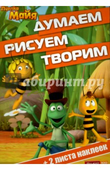 Пчелка Майя. Думаем, рисуем, творим! (№1503)