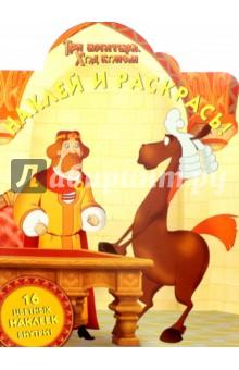 Три богатыря. Ход конём. Наклей и раскрась (№15001)