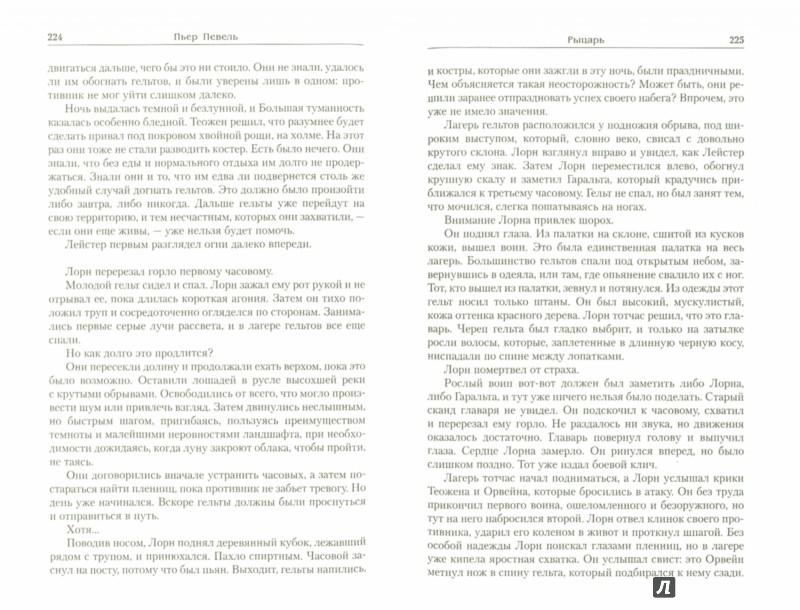 Иллюстрация 1 из 7 для Рыцарь - Пьер Певель | Лабиринт - книги. Источник: Лабиринт