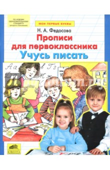 Прописи для первоклассника. Учусь писатьРусский язык. 1 класс<br>Прописи для первоклассника Учусь писать являются самостоятельным учебным пособием, а также дополнением к любым прописям русского школьного шрифта. Данными прописями можно пользоваться и в школе, и дома.<br>Упражнения, приведенные в пособии, соответствуют возрастным возможностям детей, способствуют развитию воображения, координации движения при письме, мелкой моторики руки. В интересной, занимательной форме прописи помогут ребенку постепенно, без перегрузки овладеть написанием рукописных букв русского алфавита.<br>Адресуется учителям начальных классов, гувернерам, родителям для занятий с первоклассниками.<br>
