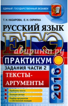 ЕГЭ 2016. Русский язык. Практикум. Подготовка к выполнению части 2. Тексты-аргументы
