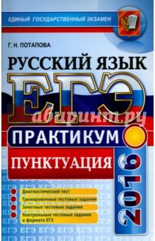 ЕГЭ 2016. Русский язык. Практикум. Подготовка к выполнению заданий по пунктуации