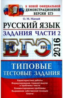 ЕГЭ 2016. Русский язык. Типовые тестовые задания. Подготовка к выполнению части 2