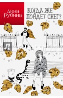 Когда же пойдет снег?Современная отечественная проза<br>В сборник вошли детские произведения Дины Рубиной, посвященные самой замечательной поре в жизни каждого человека. <br>Несколько самых ярких автобиографических историй легли в основу сюжетов этих рассказов.<br>
