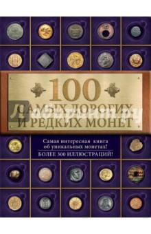 100 самых дорогих и редких монетМонеты. Банкноты<br>В этой книге собраны сто самых редких и дорогих монет в мире, начиная с античности и до новейшего времени: сребреник Иуды, доллар Сент-Годенса, Византийский солид, денарий Карла Великого и многие другие. Вы узнаете место происхождения монеты и интересные особенности исторической эпохи, в которую она была создана, а также её реальную стоимость.<br>