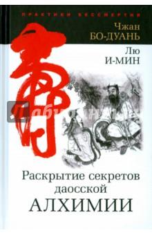 Раскрытие секретов даосской алхимииЭзотерические знания<br>Чжан Бо-Дуань (984-1082) почитается как один из родоначальников даосской внутренней алхимии, а Лю И-Мин (1734-1821) - мастер в 11-м поколении направления Драконовых Врат школы Полноты Истинного - получил известность как яркий интерпретатор и лучший комментатор этой сложной для понимания эзотерической традиции. В книге содержится полный перевод на русский язык общего трактата о языке алхимии Разрешение сомнений о языке образов Лю И-Мина и небольшой, но емкий классический текст Чжан Бо-Дуаня Четыреста иероглифов золотой киновари с параллельным комментарием Лю И-Мина. В этих работах раскрыто сущностное значение традиционных образов внутренней алхимии и описан весь алхимический процесс получения золотой киновари, исходя из подлинного понимания, простым и понятным языком. Картина мира в традиционном китайском мировоззрении рассматривается во вступительной статье, общий очерк текстовой традиции Киноварных канонов, начиная с Вэй Бо-Яна (II в.).<br>