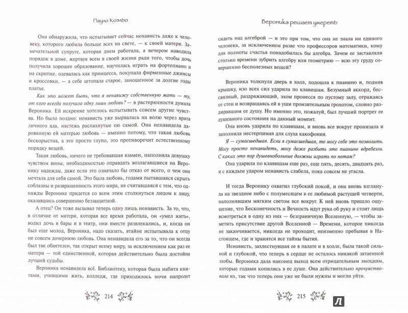 Иллюстрация 1 из 6 для И в день седьмой. На берегу Рио-Пьедра села я и заплакала - Пауло Коэльо | Лабиринт - книги. Источник: Лабиринт