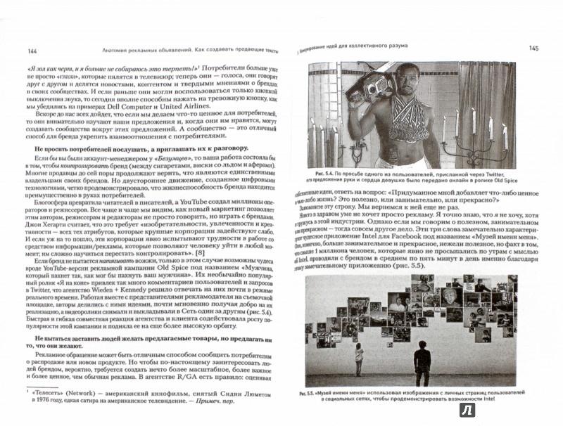 Иллюстрация 1 из 9 для Анатомия рекламных объявлений. Как создавать продающие тексты - Салливан, Беннетт | Лабиринт - книги. Источник: Лабиринт
