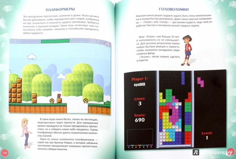 Иллюстрация 1 из 11 для Первая книга юного программиста. Учимся писать программы на Scratch - Юлия Торгашева   Лабиринт - книги. Источник: Лабиринт