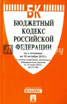 Бюджетный кодекс Российской Федерации по состоянию на 10.10.15 г