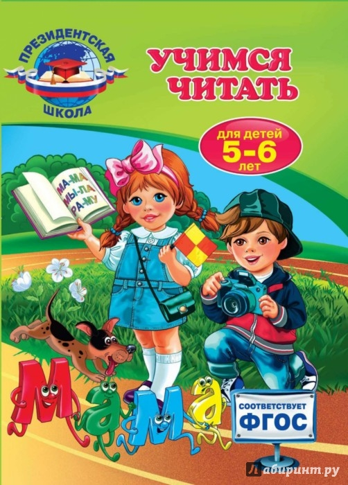 Иллюстрация 1 из 36 для Учимся читать. Для детей 5-6 лет. ФГОС - Алла Пономарева   Лабиринт - книги. Источник: Лабиринт