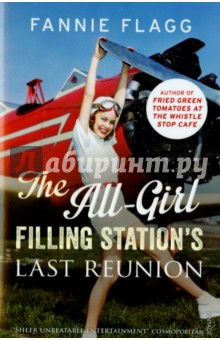All-Girl Filling Stations Last ReunionХудожественная литература на англ. языке<br>The hilarious and heartwarming new novel from the author of Fried Green Tomatoes at the Whistle Stop Cafe<br>Wisconsin, 1941 - With all the men off to war, Fritzi and her sisters must learn men s work and the All-Girl Filling Station is born, complete with neat little caps, short skirts, and roller-skates. Their peace doesn t last long though: skilled women are needed to fly planes for the war effort…<br>Alabama, 2005 - Mrs Sookie Earle has just married off the last of her daughters and is looking forward to putting her feet up. But then one day a package arrives. Its contents knock Sookie sideways, propelling her back to the 1940s, and four irrepressible sisters whose wartime adventures force them to reimagine who they are, and what they are capable of.<br> Flagg is a writer of great warmth and wisdom... A richly imagined family saga  The Times<br> Wonderful... A warm, funny riff on family and identity  Daily Mail<br>