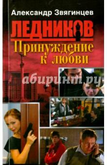 Принуждение к любвиКриминальный отечественный детектив<br>Ледников оказывается втянутым в темную интригу, которую плетут чрезвычайно влиятельные и не стесняющиеся в средствах люди. Эти люди пользуются покровительством сильных мира сего, причем не только в России, именно они стоят за кулисами оранжевой революции на Украине.<br>