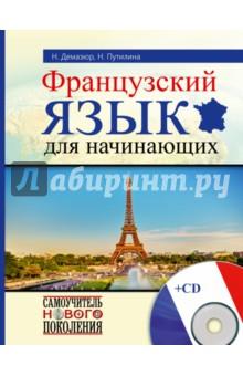 Французский язык для начинающих (+CD)