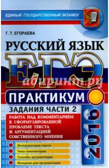 ЕГЭ 2016. Русский язык. Практикум. Подготовка к выполнению части 2
