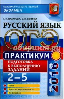 ОГЭ 2016. Практикум по русскому языку: подготовка к выполнению заданий 2-5
