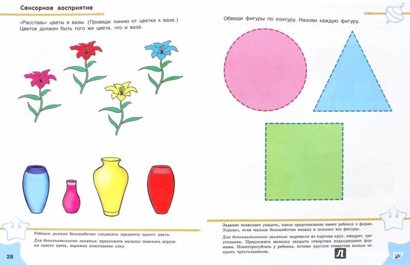 Иллюстрация 1 из 14 для Что знает малыш в 2-3 года. Тесты   Лабиринт - книги. Источник: Лабиринт