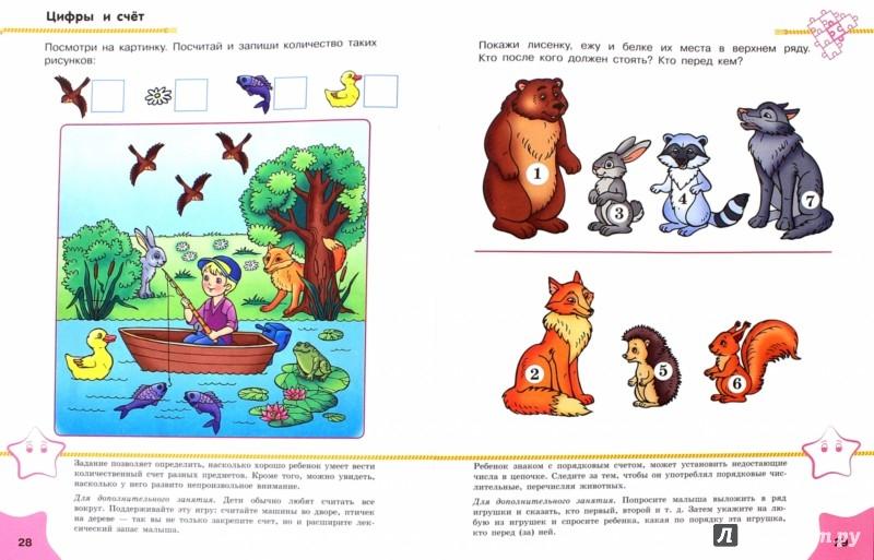 Иллюстрация 1 из 22 для Что знает малыш в 4-5 лет. Тесты | Лабиринт - книги. Источник: Лабиринт