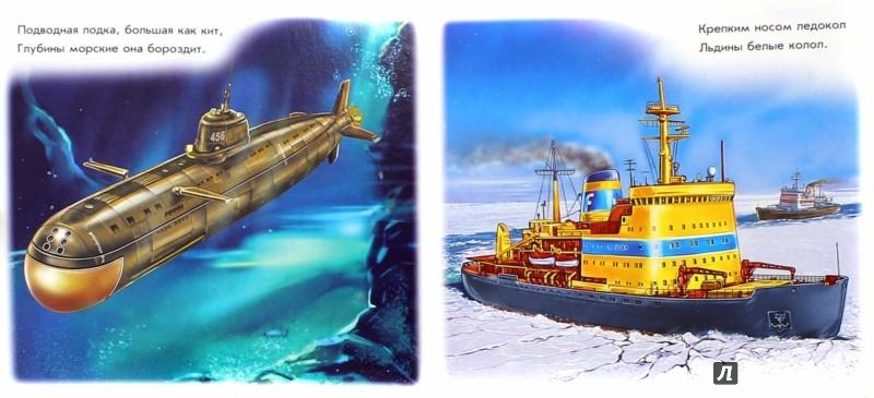 Иллюстрация 1 из 21 для На воде - А. Геращенко   Лабиринт - книги. Источник: Лабиринт