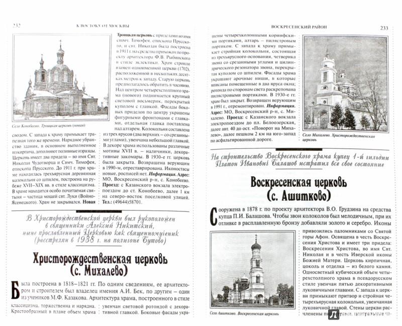 Иллюстрация 1 из 12 для 500 мест вокруг Москвы, которые нужно увидеть - А. Хотенов   Лабиринт - книги. Источник: Лабиринт