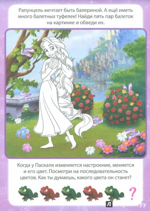 Иллюстрация 1 из 2 для Принцессы. Думаем, рисуем, творим (№1415) | Лабиринт - книги. Источник: Лабиринт