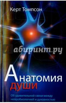 Анатомия душиПопулярная психология<br>Процессы, протекающие в человеческом мозге, удивительно сложны и таинственны. Недавние сенсационные открытия в области нейронаук показывают, что нервная система и духовность человека тесно связаны друг с другом. Об этой связи интересно и просто рассказывает автор.<br>Прошлое человека во многом определяет его настоящее, а зачастую и портит его. Автор показывает, как перепрограммировать воздействие прошлого, чтобы стать счастливее, обрести мир и свободу. Его подход основан на результатах новейших исследований в области нейробиологии и на Слове Божьем.<br>