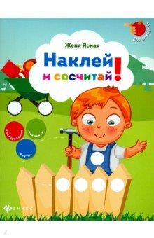 Ясная Евгения Наклей и сосчитай!