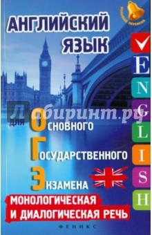 Ягудена Анжелика Рифатовна Английский язык для ОГЭ. Монологическая и диалогическая речь