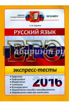 ЕГЭ 2016 Русский язык. Экспресс-тесты