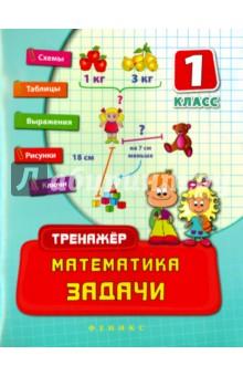 Леонова Наталия Сергеевна Математика. 1 класс. Задачи
