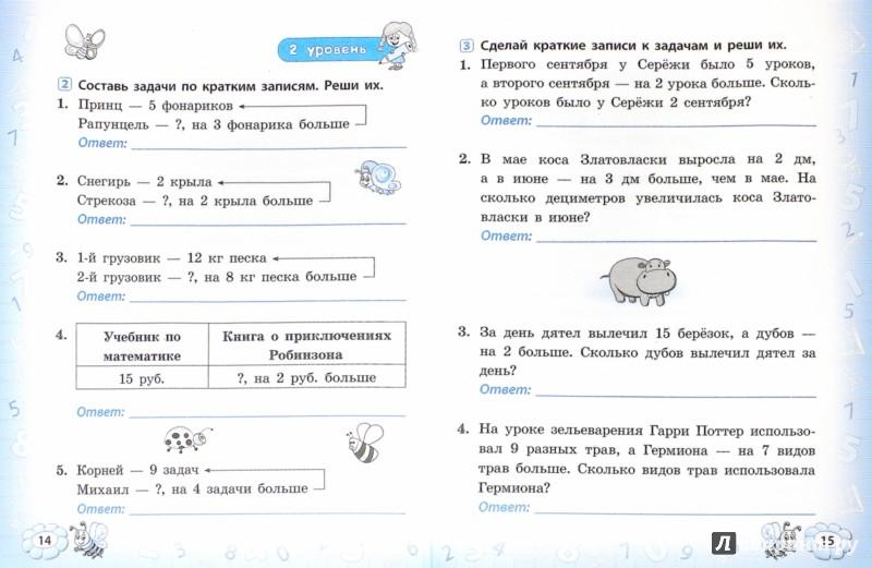 Иллюстрация 1 из 9 для Математика. 1 класс. Задачи - Наталия Леонова | Лабиринт - книги. Источник: Лабиринт