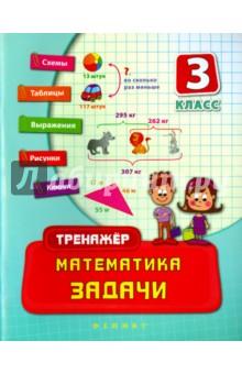 Математика. 3 класс. ЗадачиМатематика. 3 класс<br>Практическое пособие Математика. Задачи. 3 класс предназначено для самостоятельной работы учащихся и содержит все виды задач, предусмотренные программой по математике для 3 класса, Издание включает задания различных типов для отработки и закрепления практических математических навыков. В середине книги размещены ключи ко всем заданиям, которые позволят эффективно проверить правильность выполнения упражнений.<br>Издание рассчитано на учащихся младших классов, их родителей и учителей.<br>