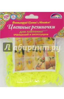 """Резинки для плетения """"Желтый"""" (300 штук) (39670)"""