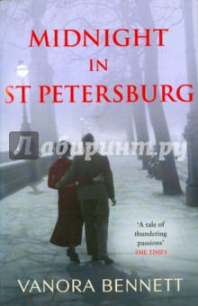 Midnight in St PetersburgХудожественная литература на англ. языке<br>Set in St Petersburg during the Russian Revolution, a sweeping novel of love and loss as one woman fights for her own personal survival - and for the man she loves. By the acclaimed author of Blood Royal and Queen of Silks.<br>St Petersburg,1911: Inna Feldman has fled the pogroms of her native Kiev to take refuge with distant relatives in Russia s capital city.<br>Welcomed into the flamboyant Leman family, she is apprenticed into their violin-making workshop, and feels instantly at home in their bohemian circle of friends.<br>But revolution is in the air and, as society begins to fracture, she is forced to choose between following her heart or her head.<br>Her brooding cousin, Yasha is wild, destructive and bent on rebellion. While Horace, the Englishman who works for Faberge, promises security and respectability.<br>As the city descends into anarchy and blood-letting, Inna is offered a chance to escape. But which man will she choose to take with her? And is she already too late?<br>