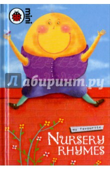 Nursery Rhymes (HB) MyFavouriteИзучение иностранного языка<br>A gorgeous collection of popular and traditional rhymes featuring favourites such as The Grand Old Duke of York, Incy Wincy Spider and Hey Diddle Diddle. With different illustrators for each rhyme, a lovely patchwork feel is created. Combined with irresistible cover finishes, this is pocket money punching well above its weight.<br>