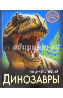 ДинозаврыЖивотный и растительный мир<br>Интересная информация, занимательные факты, яркие иллюстрации, широкий круг тем - всё это вы найдёте в данной энциклопедии! Вы узнаете, какой динозавр был самым длинным среди всех животных планеты, кто такой ящер с парусом, какие динозавры считаются самыми древними и многое другое. Такой подарок обязательно  заинтересует ребёнка, да и взрослые непременно откроют для себя что-то новое!<br>Для младшего и среднего школьного возраста.<br>