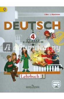 Немецкий язык. 4 класс. Учебник. Часть 1. ФГОС