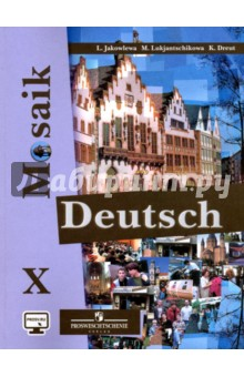 Немецкий язык. 10 класс. Учебное пособие для общеобр. организаций. Углубленный уровень