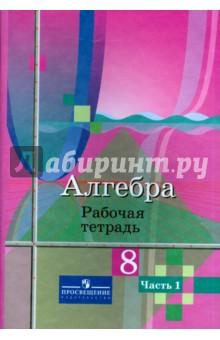 Алгебра. 8 класс. Рабочая тетрадь. В 2-х частях. Часть 1