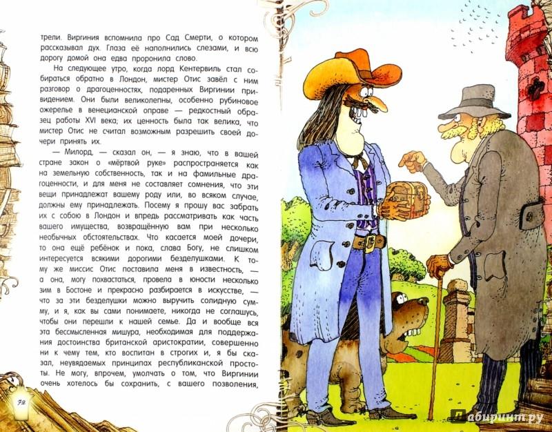 Иллюстрация 1 из 24 для Палитра чудес. Кентервильское привидение - Оскар Уайльд | Лабиринт - книги. Источник: Лабиринт