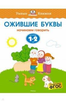 Земцова Ольга Николаевна Ожившие буквы. Начинаем говорить. Для детей 1-2 лет