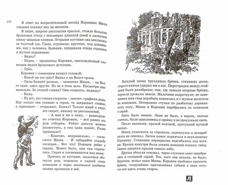 Иллюстрация 1 из 27 для Всё о... Кортик. Бронзовая птица. Выстрел - Анатолий Рыбаков   Лабиринт - книги. Источник: Лабиринт